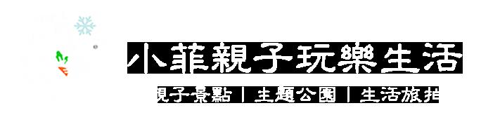 小菲親子玩樂生活 Logo